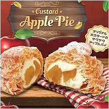 Apple Pie - Custard Apple Pie